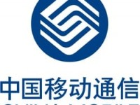 China Mobile Ltd. (NYSE:CHL) Shares Sold by Leavell Investment Management Inc.
