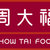 CHOW TAI FOOK J/ADR (CJEWY) to Post FY2020 Earnings of $0.58 Per Share, Jefferies Financial Group Forecasts